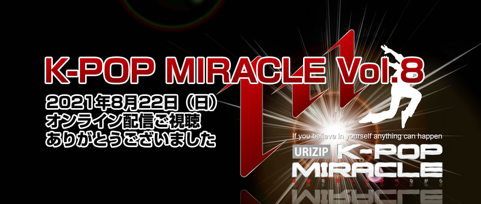 MIRACLE VOL.6 sold out