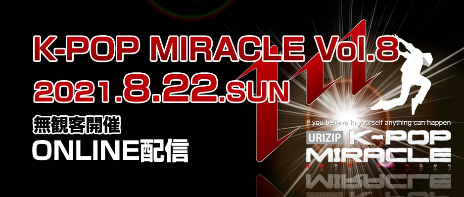MIRACLE VOL.8 sold out